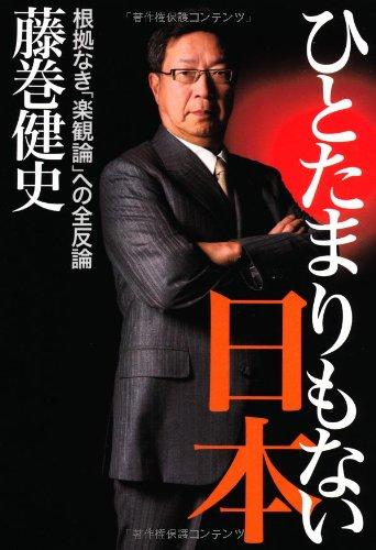ひとたまりもない日本  根拠なき「楽観論」への全反論の詳細を見る