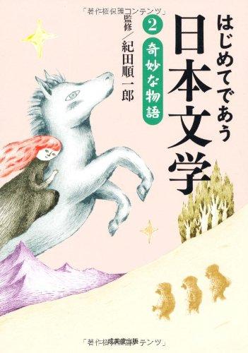 はじめてであう日本文学2 奇妙な物語