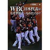 WBC日本代表はなぜ世界一になれたのか?