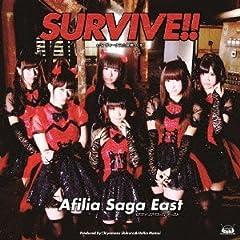 アフィリア・サーガ・イースト「SURVIVE!!」のジャケット画像
