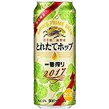 【2017年】一番搾り とれたてホップ生ビール 500ml×24本