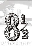 8 1/2 普及版 [DVD] / マルチェロ・マストロヤンニ, アヌーク・エーメ, サンドラ・ミーロ (出演); フェデリコ・フェリーニ (監督)