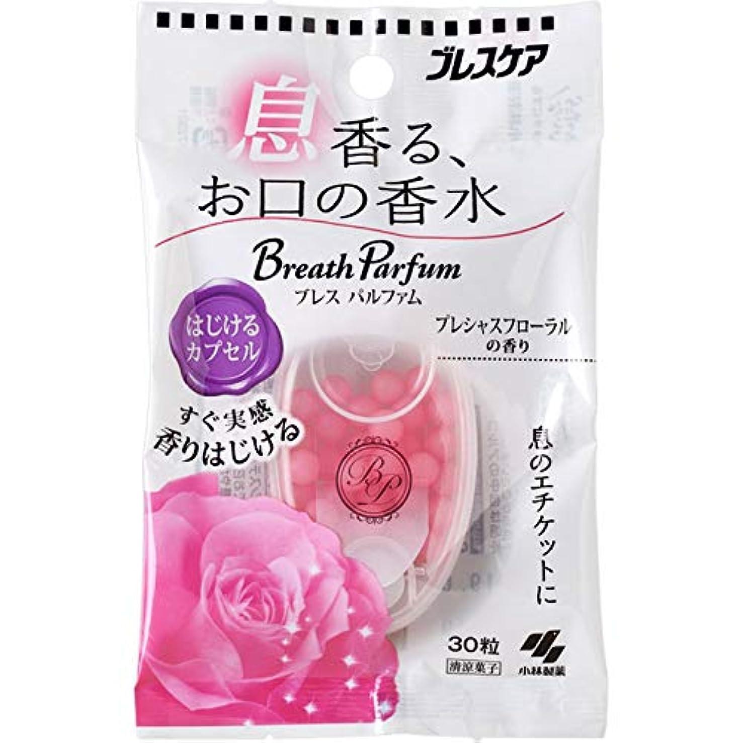 虫褒賞事実上【10個セット】ブレスケア ブレスパルファム はじけるカプセル プレシャスフローラルの香り 30粒