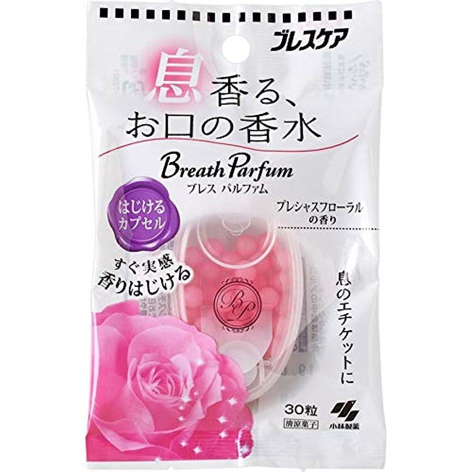 構想する誰の産地【10個セット】ブレスケア ブレスパルファム はじけるカプセル プレシャスフローラルの香り 30粒