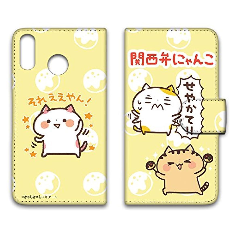 ちなみにスクラブ哺乳類WHITENUTS 関西弁にゃんこ ZenFone 5 ZE620KL ケース 手帳型 UVプリント手帳 せやかて!!A (kn-011) TC-C0660903/L