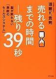 売れるまでの時間―残り39秒[DVD付]~脳が断れない「無敵のセールスシステム」 画像