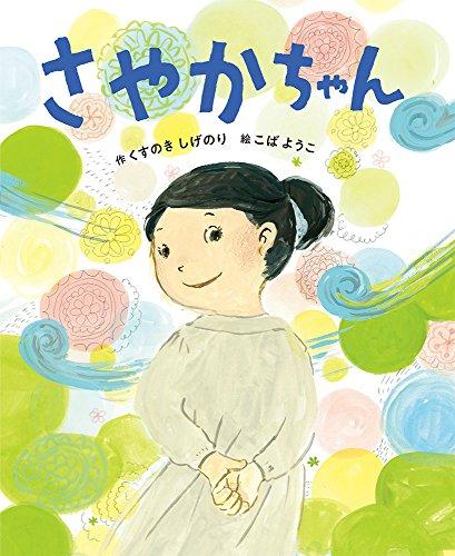 さやかちゃん (ポプラ社の絵本)