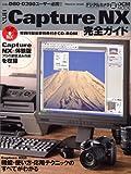 ニコン Capture NX完全ガイド (impress mook―DCM MOOK)