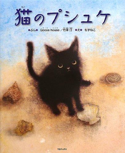 猫のプシュケの詳細を見る