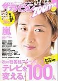 ザTVジョンZOOM VOL6 2011年 11/13号 [雑誌]