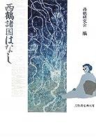 西鶴諸国はなし (三弥井古典文庫)