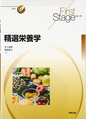 First Stage 精選栄養学 (First Stageシリーズ)の詳細を見る