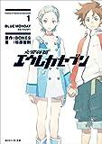 交響詩篇エウレカセブン 1 BLUE MONDAY (角川スニーカー文庫)