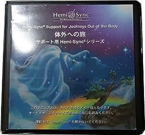体外への旅 (サポート用Hemi-Syncシリーズ)