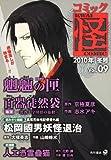 コミック怪 Vol.09 2010年 冬号 (単行本コミックス)
