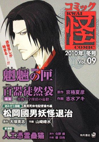 コミック怪 Vol.09 2010年 冬号 (単行本コミックス)の詳細を見る