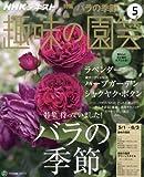 NHKテキスト 趣味の園芸 2016年 05 月号 [雑誌]