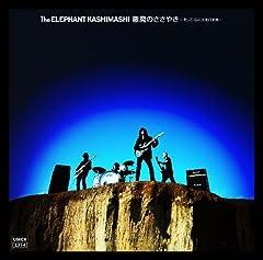 エレファントカシマシ「夜の道」のCDジャケット