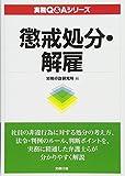 懲戒処分・解雇 (実務Q&Aシリーズ)