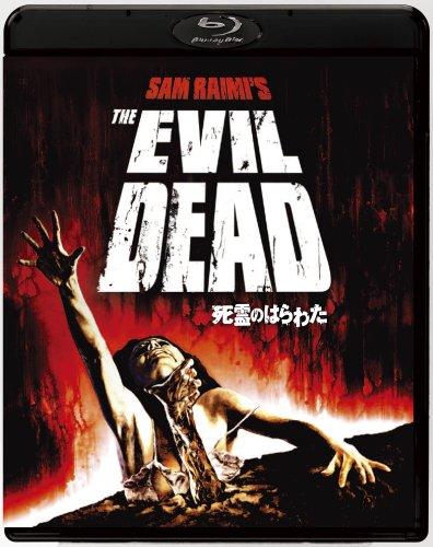 死霊のはらわた [Blu-ray]の詳細を見る