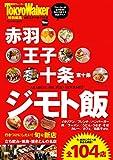 赤羽・王子・十条 ジモト飯 (ウォーカームック)