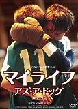 マイライフ・アズ・ア・ドッグ 【HDマスター】 [DVD]