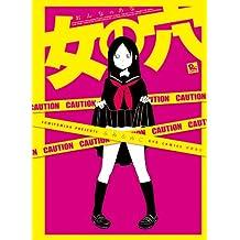 女の穴 (RYU COMICS)