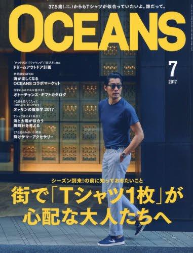 OCEANS(オーシャンズ) 2017年 07 月号 [雑誌]