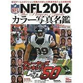 NFL 2016カラー写真名鑑 (B・B MOOK 1331)