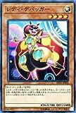 レディ・デバッガー スーパーレア 遊戯王 パワーコード・リンク sd33-jp005