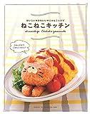 ねこねこキッチン: おいしい・かわいい・にゃんこレシピ