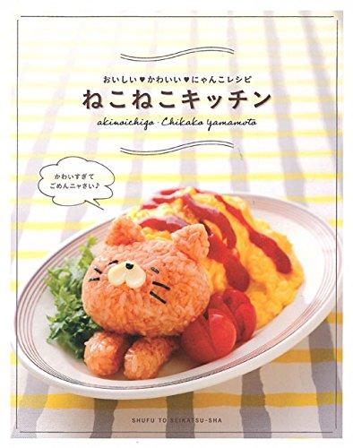 ねこねこキッチン: おいしい・かわいい・にゃんこレシピの詳細を見る