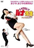 いけない! ルナ先生 ギョーザと用心棒篇 (主演:大塚れん) [DVD] 画像