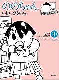 ののちゃん 10 (GHIBLI COMICS SPECIAL)