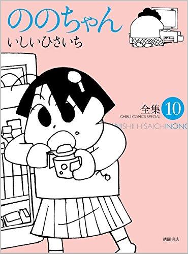 ののちゃん 10 (GHIBLI COMICS SPECIAL)の詳細を見る