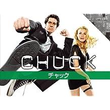 CHUCK/チャック<サード・シーズン> (字幕版)