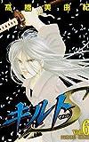 キルトS 6 (プリンセスコミックス)