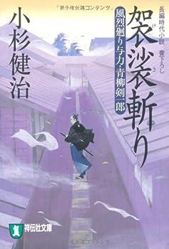 袈裟斬り 〔風烈廻り与力・青柳剣一郎〕 (祥伝社文庫)