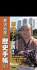 井沢元彦『井沢元彦の歴史手帳 2015』の表紙画像