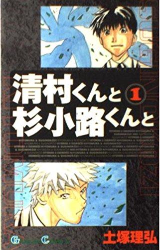 清村くんと杉小路くんと 1 (ガンガンコミックス)の詳細を見る
