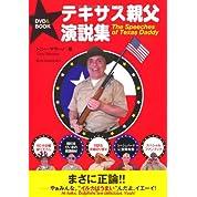 テキサス親父演説集(DVD付)
