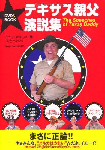 テキサス親父演説集(DVD付)の詳細を見る