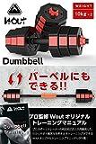 ダンベル ✅ 2個セット ✅ Wout バーベルにもなる 5kg 10kg 20kg 筋トレ トレーニング 重量調節可能 (10kg×2個)