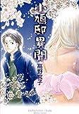 小鳩邸異聞 / 高野 宮子 のシリーズ情報を見る