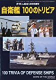自衛艦100のトリビア 2011年 08月号 [雑誌]