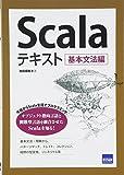 Scalaテキスト―基本文法編