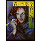 青い外套を着た女 (角川文庫 緑 304-60)