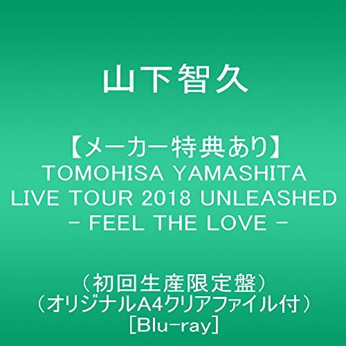【メーカー特典あり】TOMOHISA YAMASHITA LIVE TOUR 2018 UNLEASHED - FEEL THE LOVE -(初回生産限定盤 BD)(オリジナルA4クリアファイル付) [Blu-ray]
