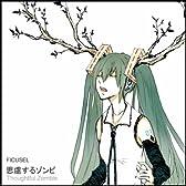 思慮するゾンビ (feat. 初音ミク)
