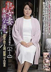 熟女妻面接ハメ撮り[十三] [DVD]